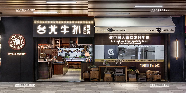 上海的西餐厅设计一套全案装修要多少钱