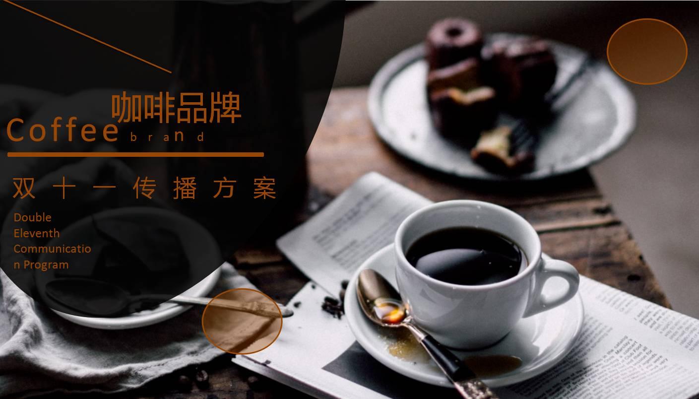 咖啡品牌雙十一營銷策劃方案