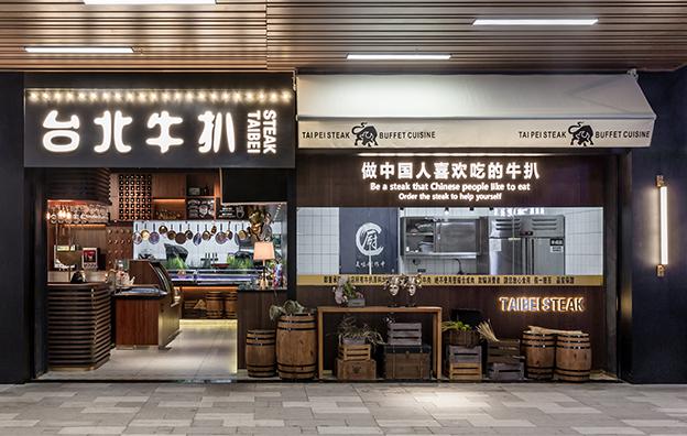 深圳台北牛扒空间设计案例