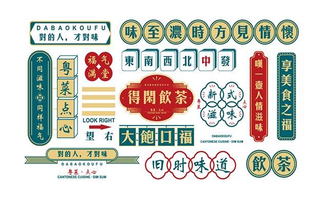 深圳大饱口福餐饮品牌VI设计案例