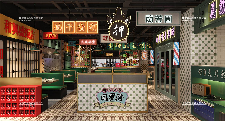 广州铜罗湾餐饮全案设计案例赏析