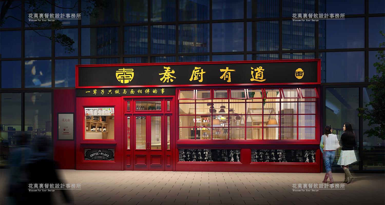 秦厨有道餐饮全案设计案例
